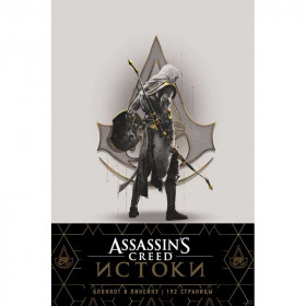 Блокнот Assassin's Creed Ассасин