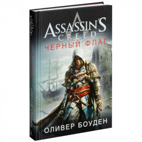 Книга Assassin`s Creed. Черный флаг