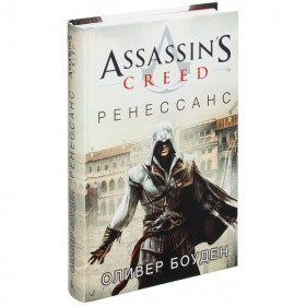Книга Assassin's Creed. Ренессанс